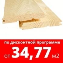 Имитация бруса, ель/сосна  20х185, сорт А   РБ