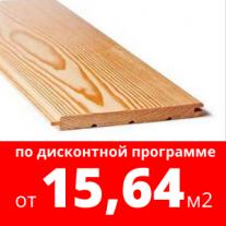 Вагонка штиль, ель/сосна,12,5х121 (сорт С)